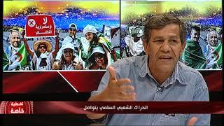 Algérie ...le mouvement populaire continue