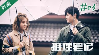 Nonton Inference Notes Ep03 Chinese Drama    Eng Sub     Newtv Drama Film Subtitle Indonesia Streaming Movie Download