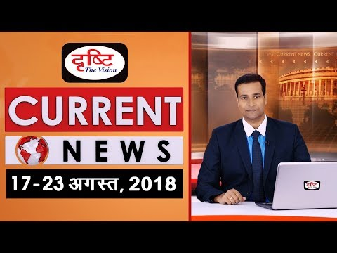 Current News Bulletin for IAS/PCS - (17th -23rd Aug 2018)