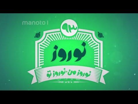Manoto 1 - www.manoto1.com نوروز ۹۳ همراه شما خواهیم بود با برنامههای متنوع و محبوب شما. برای اطلاعات بیشتر به وبسایت ما مراجعه کنید. Hotbird Frequency: 11317 Vertical...