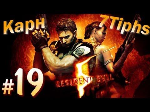 Прохождение Resident Evil 5 кооператив (Карн и 7Tiphs). Часть 19