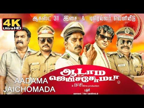 tamil full movie 2015 new releases | aadama jaichomada | 4k tamil full movies