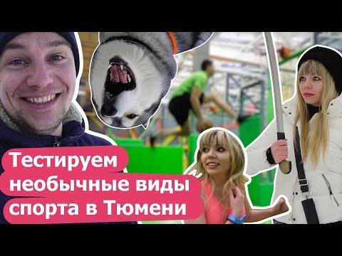 Самые необычные виды спорта в Тюмени (видео)