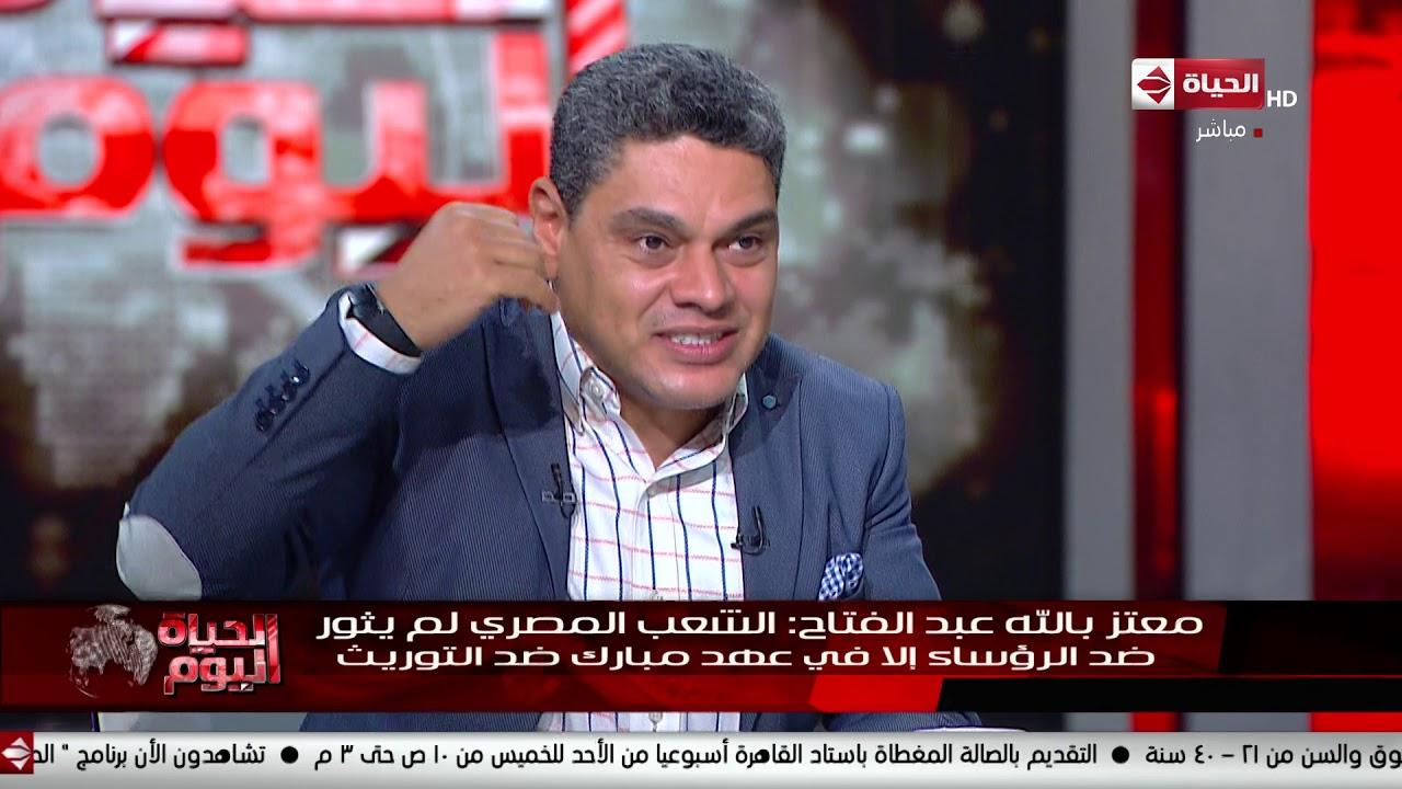 الحياة اليوم - معتز عبد الفتاح: إرتباط مصر بدول المنطقة وباقي العالم يربك الجماعات الإرهابية