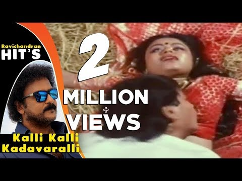 Ravichandran Crazy song | Kalli Kalli Kadavaralli Kamana Song | Kindarajogi Movie | Juhi Chawla