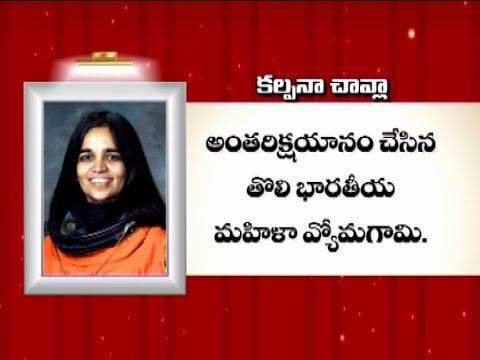 Womens-Day-Special-Focus-on-Kalpana-Chawla-First-Womens-Vanitha-TV-12-03-2016