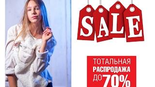 """Всем привет!Сегодня у нас VLOG- шопинг на распродажах!  Приятного просмотра!Напоминаю, меня зовут Софи Мишель. Мне 12 лет и я учусь в 6-м классе. Живу в Киеве.Мой instagram https://www.instagram.com/sofi_mishel/Ph: Lex_Volkov https://www.instagram.com/lex_volkov_/Композиция """"Jingle Bells 7"""" принадлежит исполнителю Kevin MacLeod. Лицензия: Creative Commons Attribution (https://creativecommons.org/licenses/by/4.0/).Исполнитель: http://incompetech.com/Композиция """"Panama Hat No Voice"""" принадлежит исполнителю Audionautix. Лицензия: Creative Commons Attribution (https://creativecommons.org/licenses/by/4.0/).Исполнитель: http://audionautix.com/"""