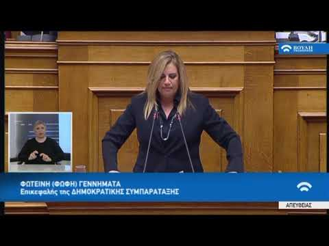 Φ.Γεννηματά(Επικ.Δημ.Συμπαράταξης)(Συζήτηση για τη διενέργεια προκ/κής εξέτασης)(21/02/2018)
