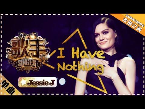 Jessie J 《I Have Nothing》 - 《歌手2018》第2期 单曲纯享版 The Singer 【歌手官方频道】
