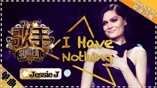Video Jessie J 《I Have Nothing》 - 单曲纯享《歌手2018》第2期 Singer2018【歌手官方频道】 MP3, 3GP, MP4, WEBM, AVI, FLV September 2018