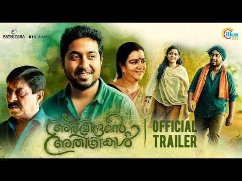 Aravindante Athidhikal Trailer | Sreenivasan, Vineeth Sreenivasan