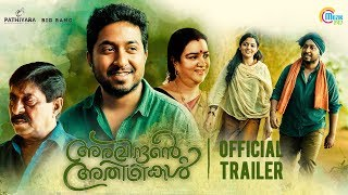 Aravindante Athidhikal movie songs lyrics