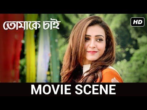 প্রথম দেখাতেই ভালোবাসা   Bonny Sengupta, Koushani Mukherjee   Movie Scene   Tomake Chai   SVF