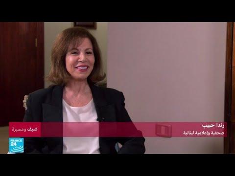 العرب اليوم - بالفيديو :تعرّف على الصحافية اللبنانية رندا حبيب