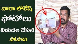 Video Posani Krishna Murali Leaked Nara Lokesh Photos | నారా లోకేష్ ఫోటోలు లీక్ చేశాడు | Film Jalsa MP3, 3GP, MP4, WEBM, AVI, FLV Maret 2019
