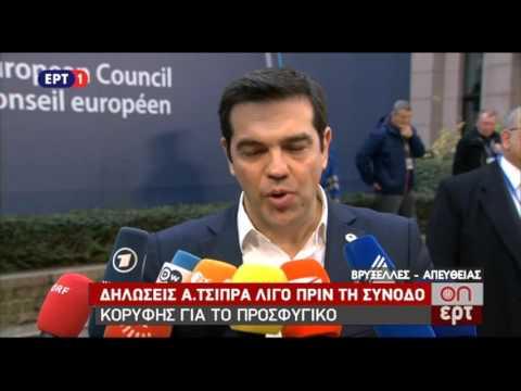 Δηλώσεις Α. Τσίπρα πριν τη Σύνοδο Κορυφής για το προσφυγικό