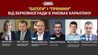 """""""Батоги"""" і """"пряники"""" від Верховної Ради в умовах карантину."""