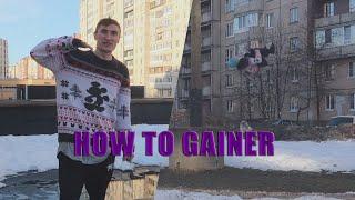 КАК СДЕЛАТЬ ЗАДНЕЕ САЛЬТО ВПЕРЁД (ГЕЙНЕР) | HOW TO GAINER