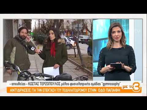Αντιδράσεις για την επέκταση του ποδηλατόδρομου στην οδό Παπάφη | 07/02/2019 | ΕΡΤ