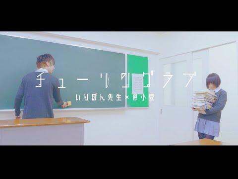 , title : '【@小豆×いりぽん先生】チューリングラブ feat.Sou / ナナヲアカリ【踊ってみた】'