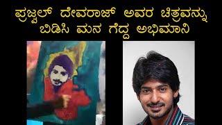 Drawing Prajawal Devraj Photo Most Talented Fan  All must See Prajawal Devraj .Subscribe us at : https://www.youtube.com/channel/UCTLK87m5jlQqdy_cuGjkREwFollow us At__twitter: https://twitter.com/KannadaFilmCuts#like#comment#subscribePlease Subscribe us.