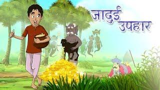 जादुई उपहार - Jadui Ghada   The Magic Pot   Hindi Kahani   Ssoftoons Story and Fairy Tales For Kids