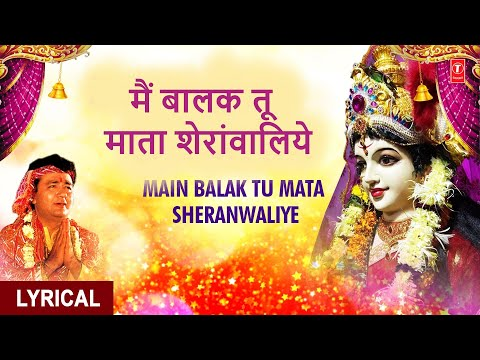 Video Main Balak Tu Mata I GULSHAN KUMAR, BABLA MEHTA I Lyrical Video I Mamta Ka Mandir download in MP3, 3GP, MP4, WEBM, AVI, FLV January 2017