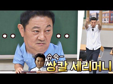 [나를 맞혀봐] 평생 박준규(Park Joon Kyu)에게 스트레스를 준 짜증 나는 말🙉 아는 형님(Knowing bros) 291회 | JTBC 210731 방송