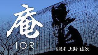 暴走花いけ号  IORI - 花道家 上野雄次  [4K]