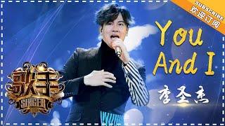 李圣杰《You and I》-《歌手2018》第1期 The Singer 【歌手官方频道】