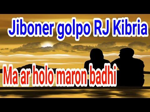 7/10/2020/ mar holo maron badhi jiboner golpo
