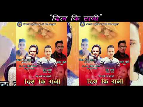 (Babaal rap Song Dil Ki Raani By Prem Khatri / Mr. RP New Rap Song 2018/2075 - Duration: 5 minutes, 38 seconds.)