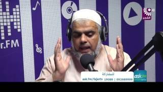 """برنامج ask.fm مع الشيخ عمار مناع """" الحلقة 61"""""""