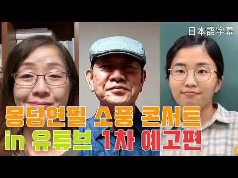 2020 몽당연필 소풍 콘서트 1차 예고편 2020モンダンヨンピルコンサート予告映像…