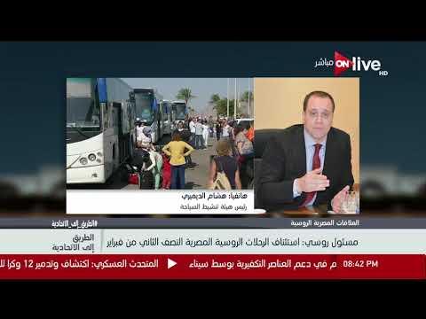 الدميري: الروس يمثلون 30% من نسبة السياحة القادمة لمصر