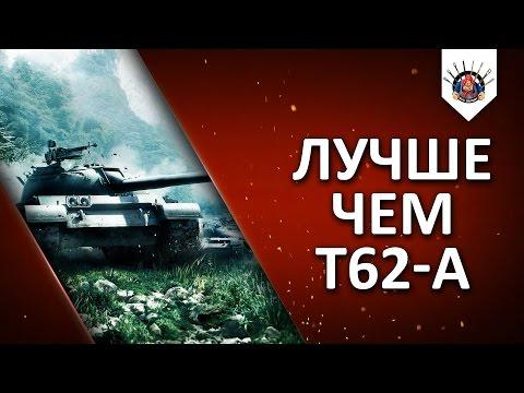 📛 121 - АЛЬФА ПО КАЙФУ / ОТЛИЧНЫЙ СРЕДНИЙ ТАНК - DomaVideo.Ru