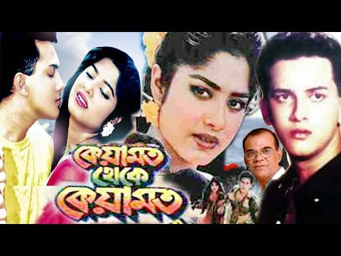 কেয়ামত থেকে কেয়ামত || Keyamot theke keyamot | Bangla Full movie | Salman Shah Moushumi