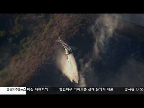 남가주 산불 위험 고조 10.04.16 KBS America News