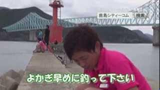 長崎県ショアジギング・英語のウンチク シティーコムTVvol36