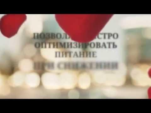 ЗДОРОВОЕ ПИТАНИЕ / КАК ПОХУДЕТЬ БЫСТРО, ЛЕГКО, БЕЗОПАСНО