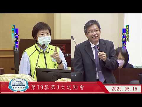 1090515彰化縣議會第19屆第3次定期會 (另開Youtube視窗)