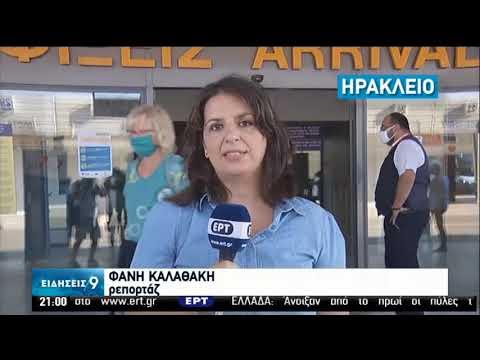 Έφτασαν οι πρώτοι τουρίστες στην Ελλάδα | 01/07/2020 | ΕΡΤ