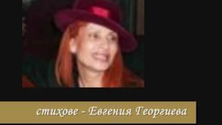 Marta Sanchez - Усещане (Евгения Георгиева) vídeo