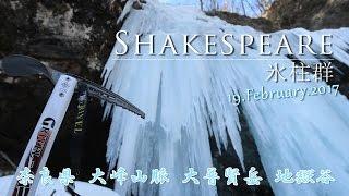 2月19日(日)場所:奈良県山域:大峰山脈 大普賢岳ルート:国道169号線峠茶屋~わさび谷~地獄谷ずっと行ってみたいと思っていた『シェイクスピア氷柱群』に行ってきました。週の半ばに暖かい日が2日ほど入ってしまったので、完全氷結とまではいかずでしたが…それでも見応えのある大氷瀑に感動しました。またシェイクスピアに訪れる方がこの動画を検索で見つけ、少しでも参考にして頂ければ幸いです。