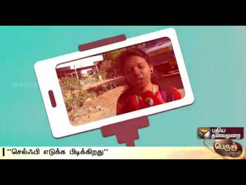 Youngster-talk-about-Selfies-Puthiya-Thalaimurai-TV