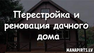 Перестройка и реновация дачного дома