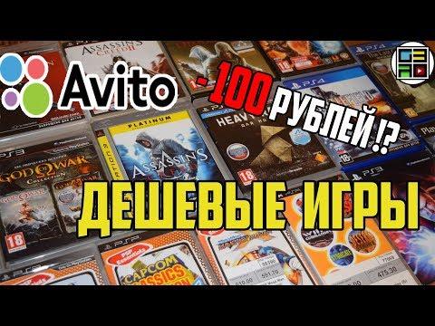 Дешевые игры с Авито на PlayStation 4, 3 и PSP - Личный опыт