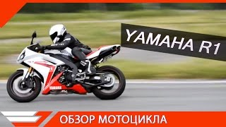 7. Yamaha R1 2007 | Обзор и тест-драйв от Jet00CBR