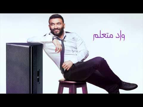 """كريم محسن يطرح أغنية """"واد متعلم"""" من ألبومه """" عن تجربة """""""