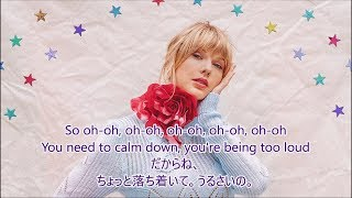 洋楽 和訳 Taylor Swift - You Need To Calm Down